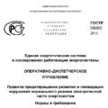 Утвержден национальный стандарт поправилам предотвращения иликвидации аварий вэнергосистемах