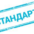 ФСК утвердила стандарты организации в области производства типовых шкафов РЗА иАСУ ТП