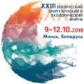 XXIII Белорусский энергетический иэкологический форум