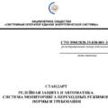 СОпринял стандарт посистемам мониторинга переходных режимов