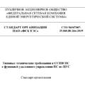 ФСК приняла стандарт организации потелеуправлению