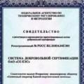Всистеме добровольной сертификацииСО сертифицированы первые устройства АРПМ