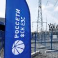 «Федеральная сетевая компания» передала управление «Россетям»