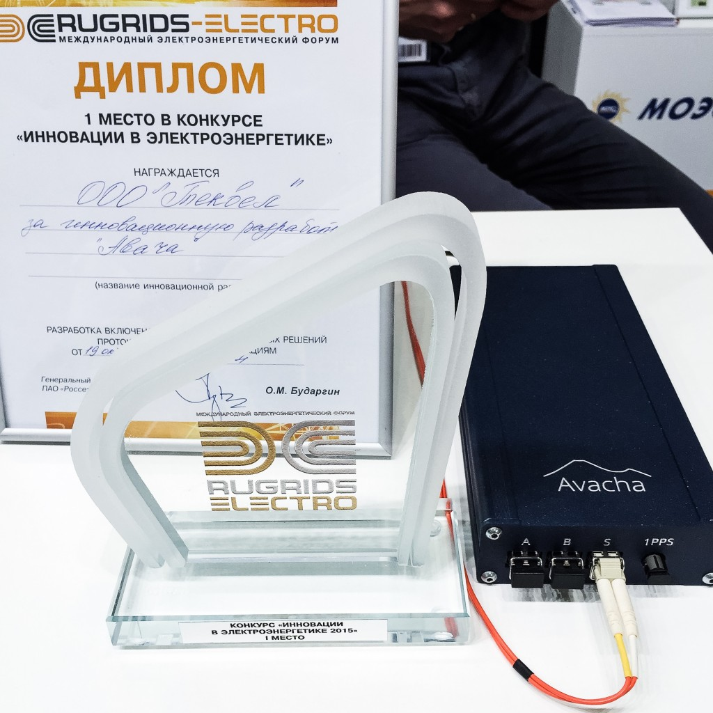 Avacha Digital Instrument Transformer Interface Became No 1 Innovation at Rugrids-Electro 2015