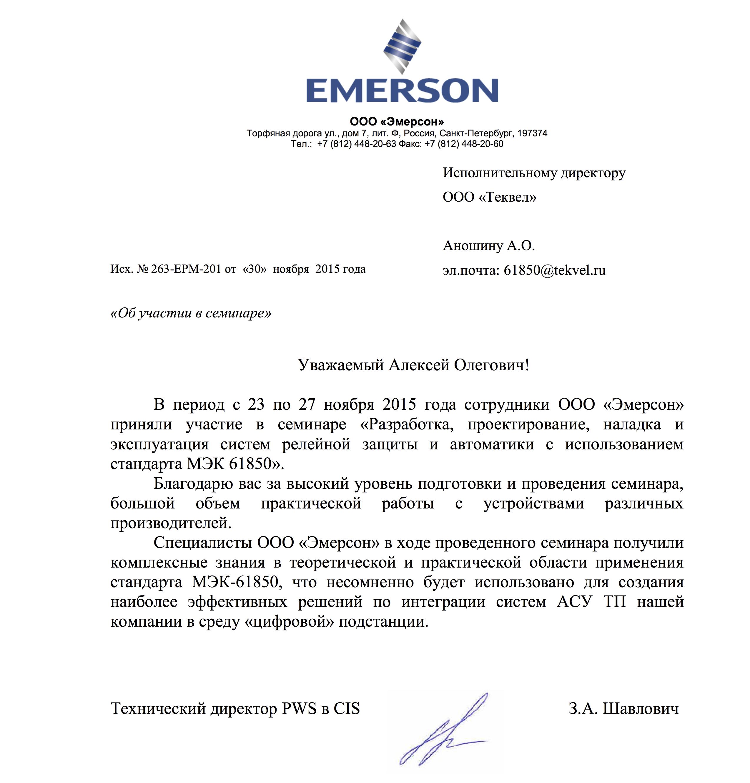 Tekvel_Emerson
