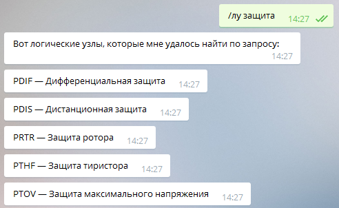Поддержка русского языка в боте IEC 61850