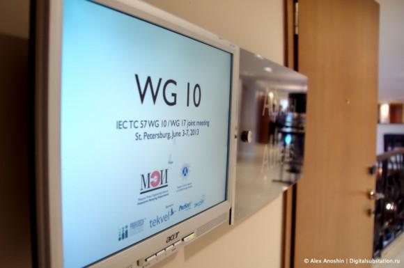 Заседание рабочей группы 10 ТК 57 МЭК в Санкт-Петербурге // Фото: © Алексей Аношин |  Digitalsubstation.com