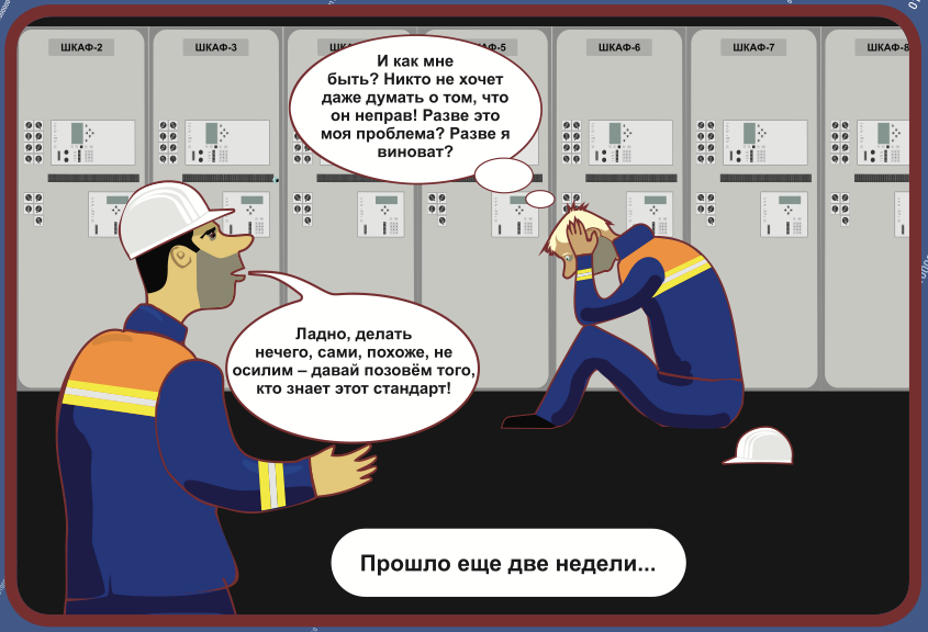 IEC61850Incosistency