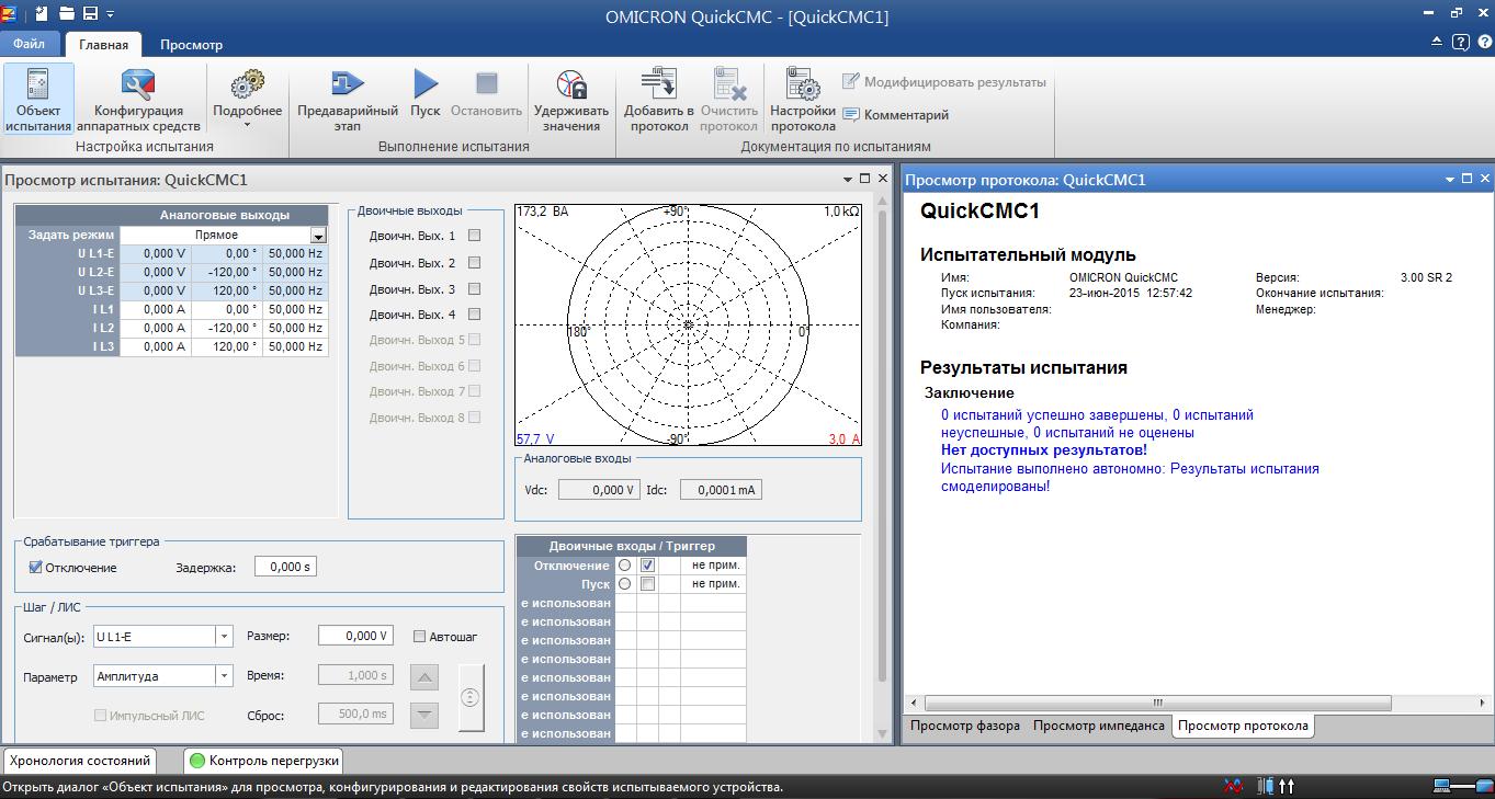 Испытательный модуль Quick СMC