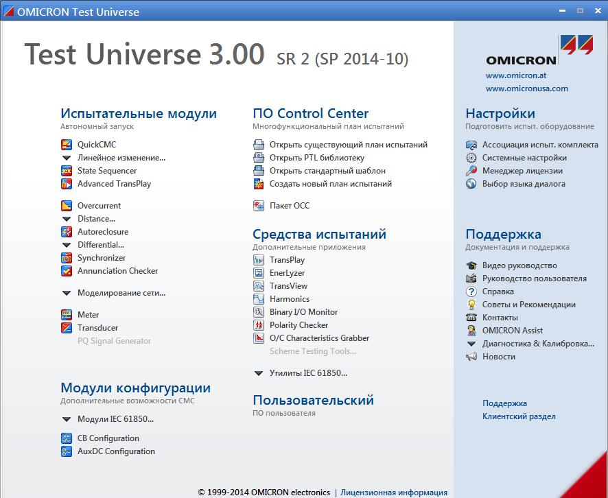 Софт Test Universe 3.00 порадовал отсутствием «глюков» и своей дружелюбностью к пользователю.