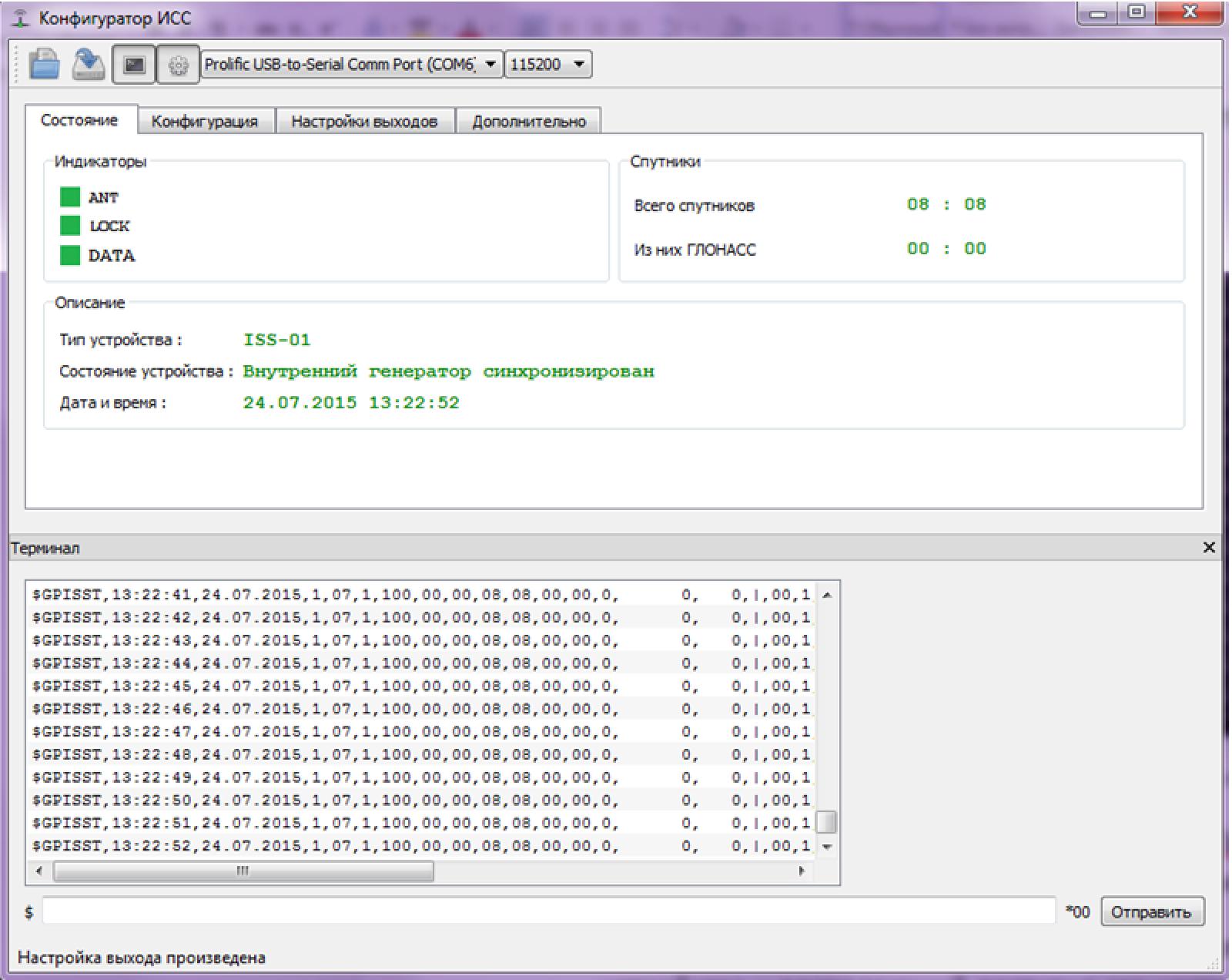 Диалоговое окно раздела «Состояние» программы конфигурации ИСС-1