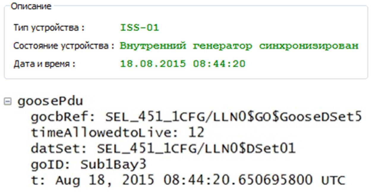 Синхронизация устройства РЗА SEL-451