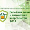 Цифровые технологии на Энергетике и электротехнике и РЗА-2017