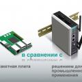 Различные аспекты выбора вычислительной платформы для IIoT