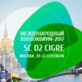 Последняя неделя регистрации дляучастия вработе Международного коллоквиума SC D2 CIGRE