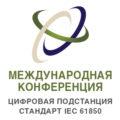 IIМеждународная конференция «Цифровая подстанция. Стандарт IEC 61850. Цифровизация электрических сетей»
