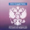 VIII Всероссийское совещание главных инженеров-энергетиков