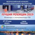 Всероссийский конкурс профессионального мастерства «Лучший релейщик— 2019»