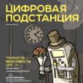 Вышел одиннадцатый номер журнала «Цифровая подстанция»