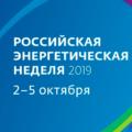 Российская энергетическая неделя— 2019