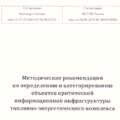 Опубликованы методические рекомендации поопределению икатегорированию объектов КИИ ТЭК
