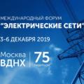 Международный форум «Электрические сети— 2019»