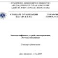 ФСК утвердила стандарт организации вобласти методов испытаний аналого-цифровых устройств сопряжения